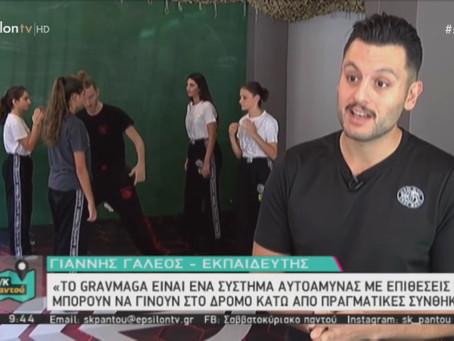 Λίγα λόγια για το Krav Maga και μια μικρή επίδειξη στο πλατό του epsilonTV