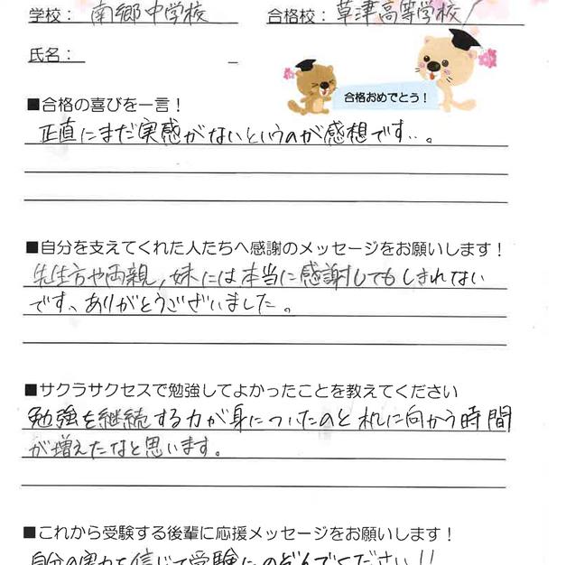 草津高校合格!