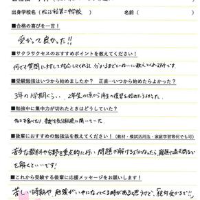 松江東高校合格!