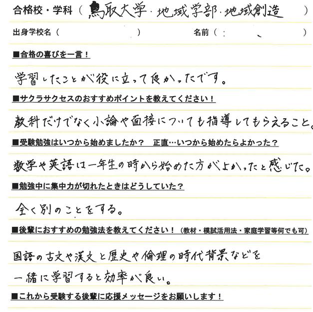 鳥取大学合格!