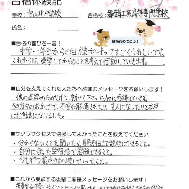 舞鶴工業高等専門学校合格!