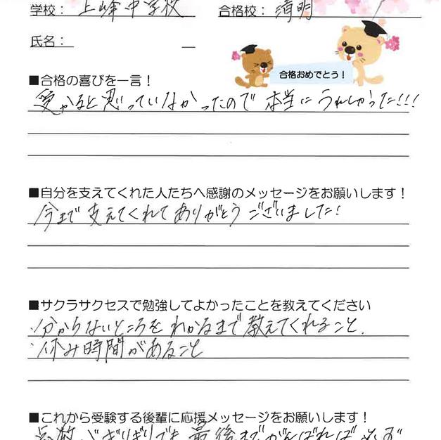神埼清明高校合格!