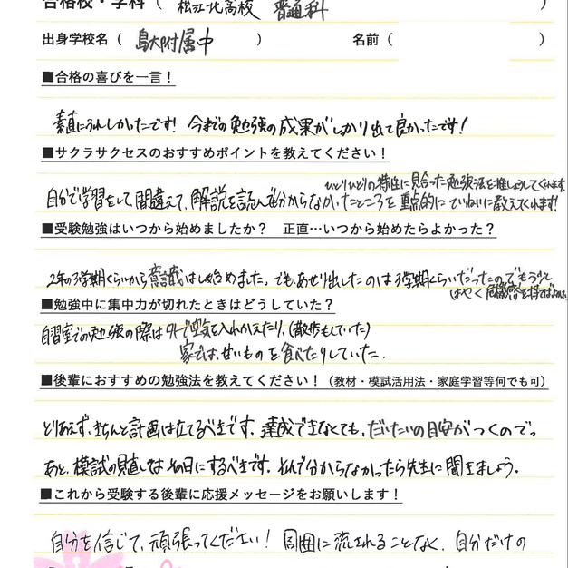 松江北高校合格!
