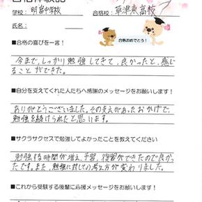 草津東高校合格!