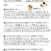 松江南高校合格!