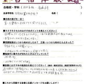 大社高校合格!