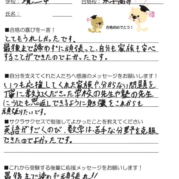 米子高専合格!