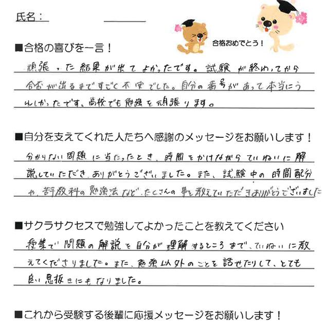 平田高校合格!