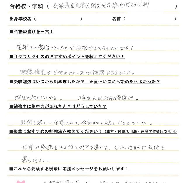 島根県立大学合格!