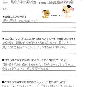 鳥取西高校合格!