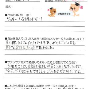 鳥取東高校合格!