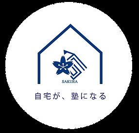 サクサクオンライン個別指導(ロゴマーク_¥).png