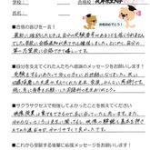 兵庫県立大学合格!