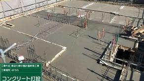☆☆現場便り☆☆東淀川作業所は、猛暑の中4階のコンクリート打設を行いました。熱中症対策をしながらの作業しました。本日の感想は『暑くて疲れました!!』