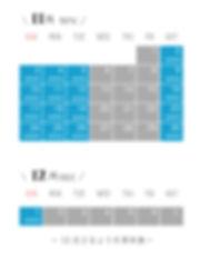 2019-カレンダー.jpg