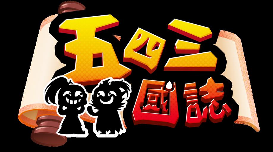 LOGO_五四三國誌.png