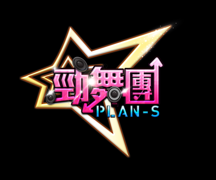 LOGO_勁舞團.png