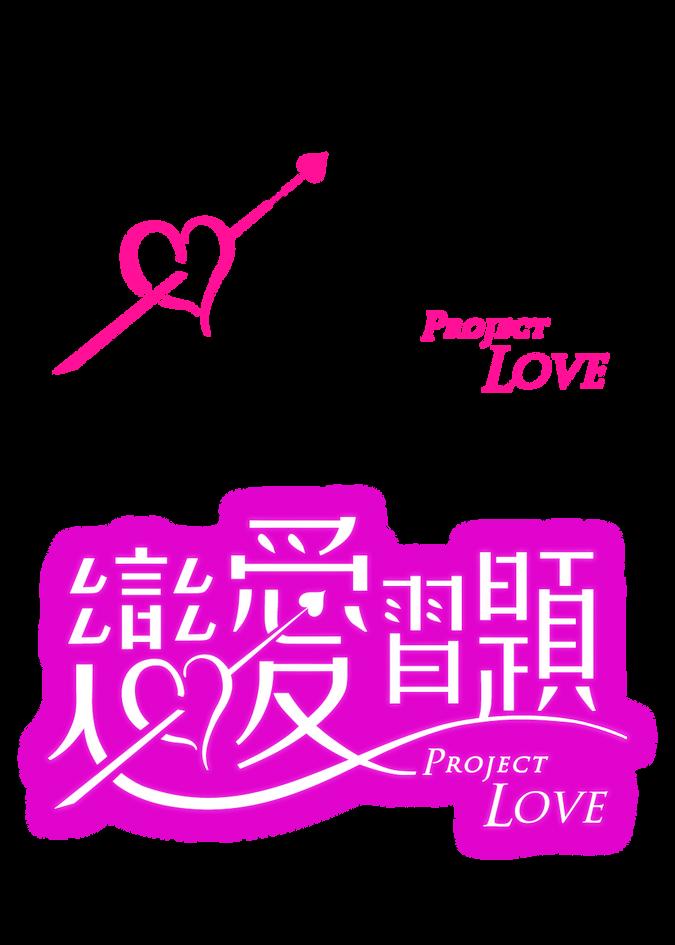 LOGO_戀愛習題.png