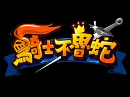 LOGO_騎士不魯蛇.png