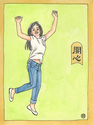 happy 開心