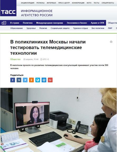 Удаленное консультирование пациентов на платформе МЦМД в практике Родильного дома №4