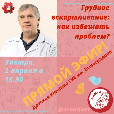 Врачи детской клиники ГКБ им. В.В. Виноградова консультируют онлайн на сайте mcmd.me