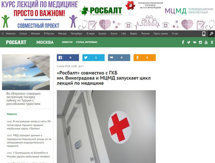 «Росбалт» совместно с ГКБ им. Виноградова и МЦМД запускает цикл лекций по медицине
