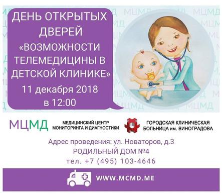 Возможности телемедицины в Детской клинике