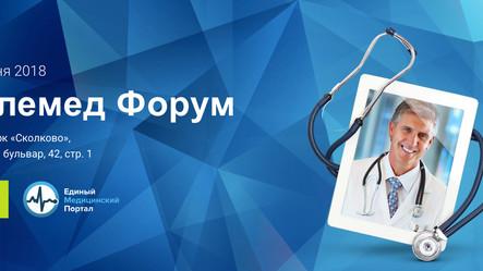 Компания МЦМД приняла участие в первом в России Телемед Форуме