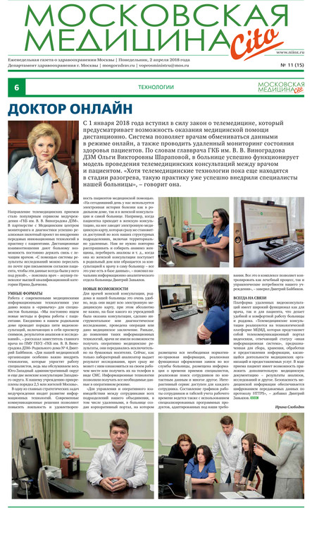 ДОКТОР ОНЛАЙН - удаленные консультации на платформе МЦМД