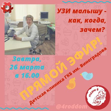 Прямые эфиры с врачами Детской клиники ГКБ им. В.В. Виноградова