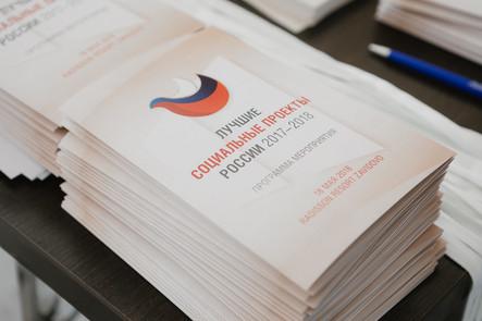 Компания МЦМД приняла участие в форуме VI Ежегодной Программы «Лучшие социальные проекты России».