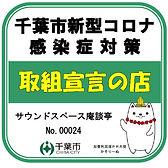 千葉市ステッカー.jpg