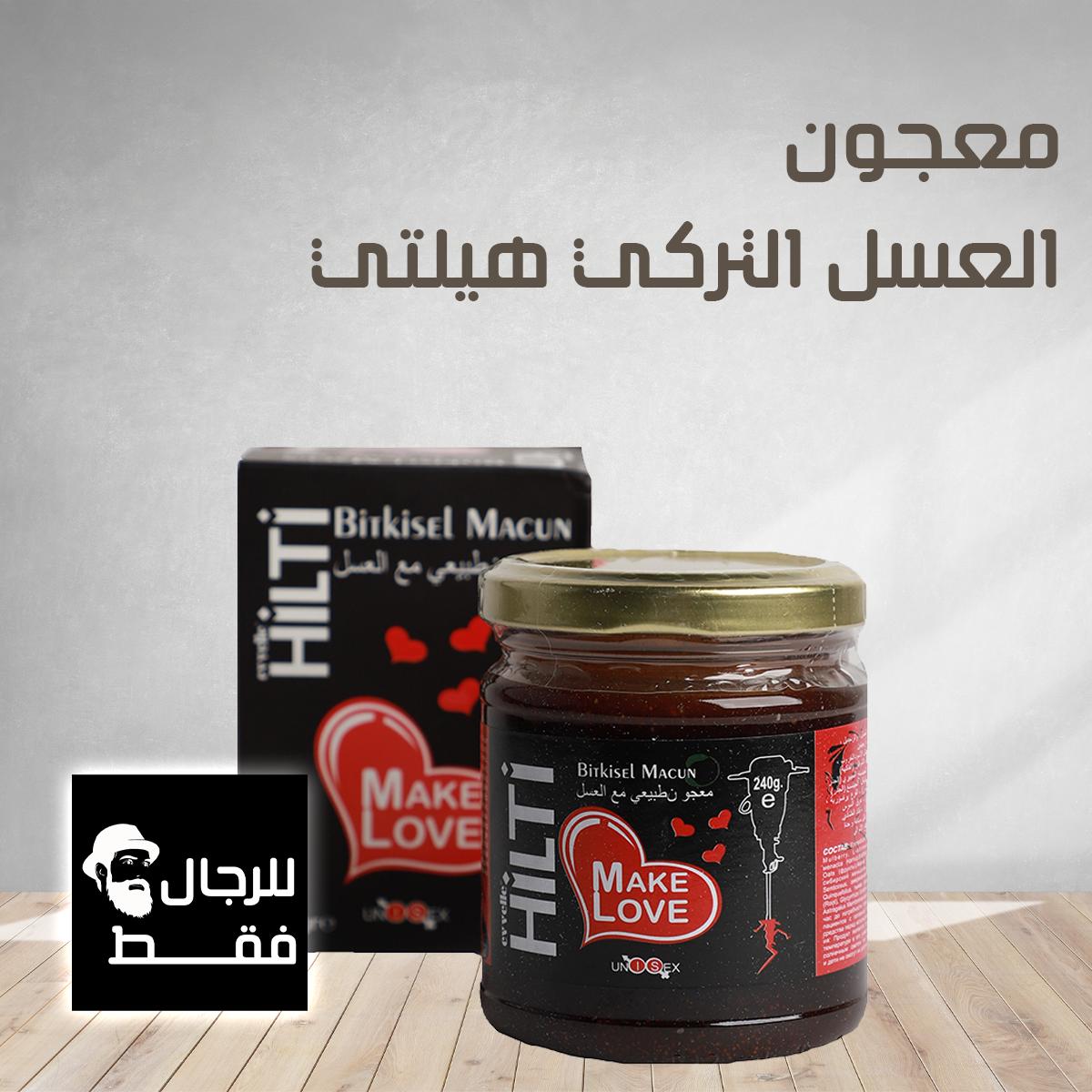 العسل التركي هيلتي Men Only
