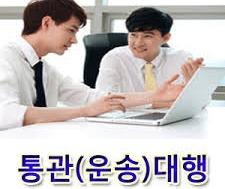 통관운송대행_edited