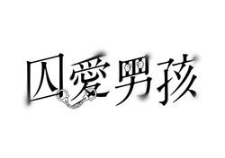 囚愛男孩logo