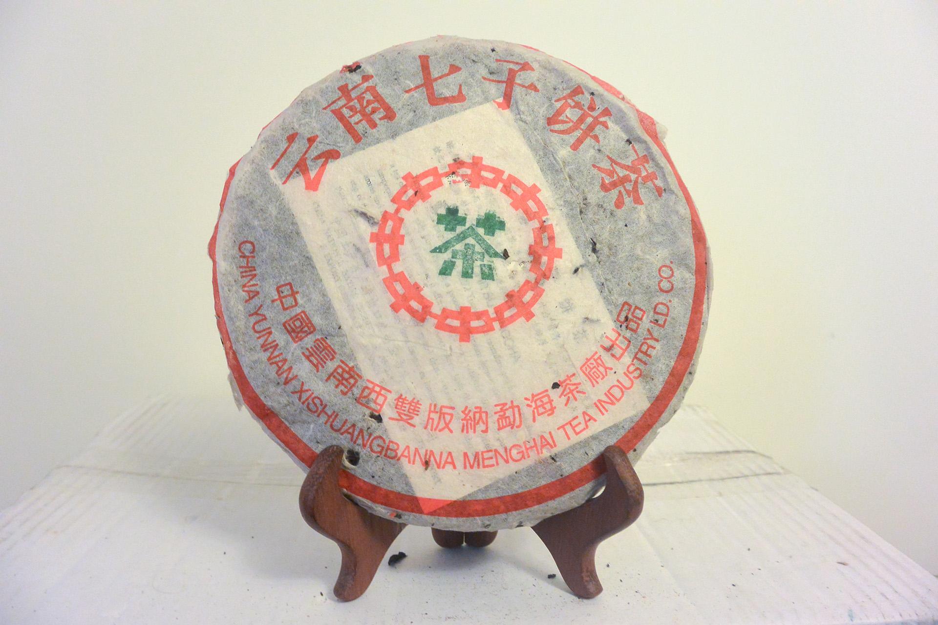 2001年 簡云 7542生餅