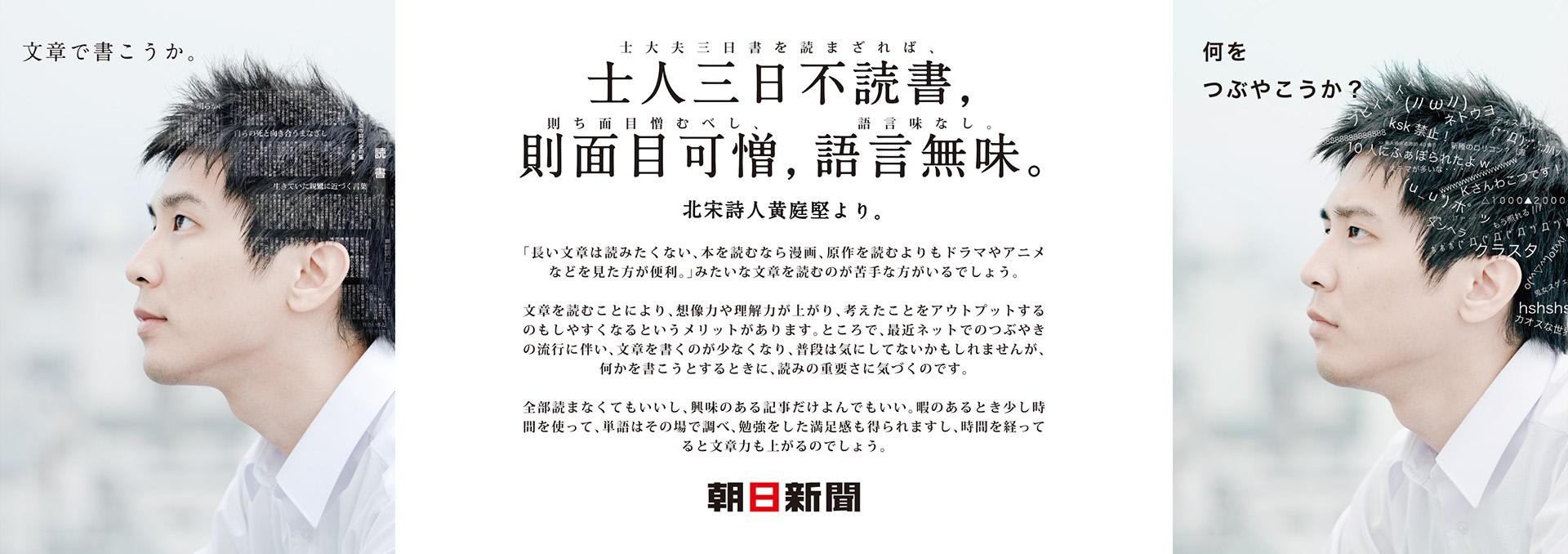 朝日新聞形象電車內廣告競賽
