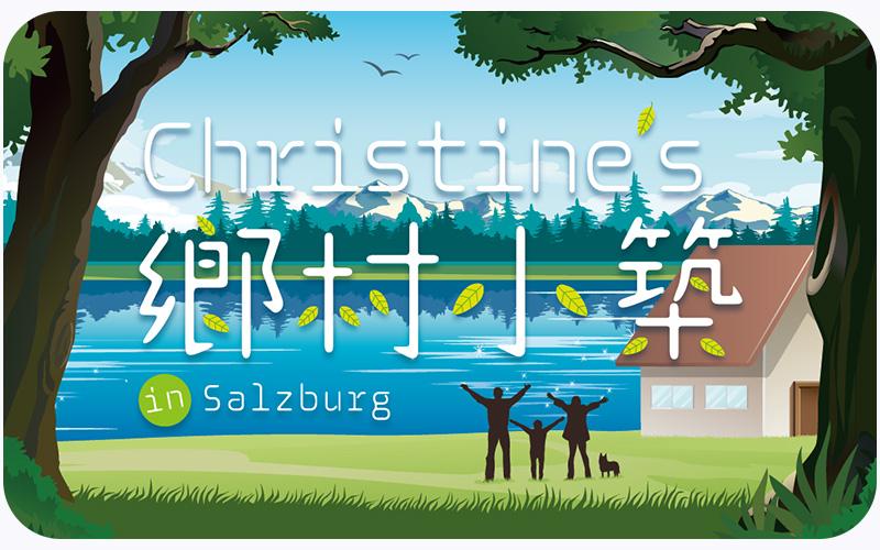 Christine's鄉村小築 名片