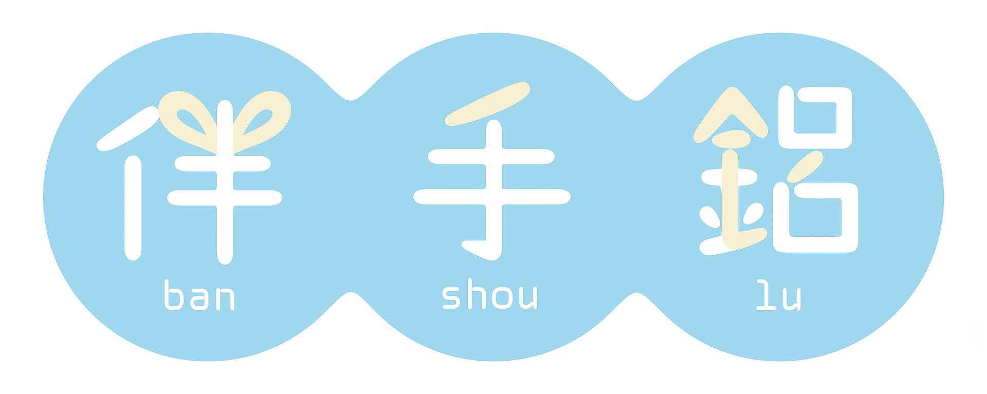 logo_bansholu