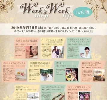 第一生命ビルディング大阪にてワークショップ開催♪