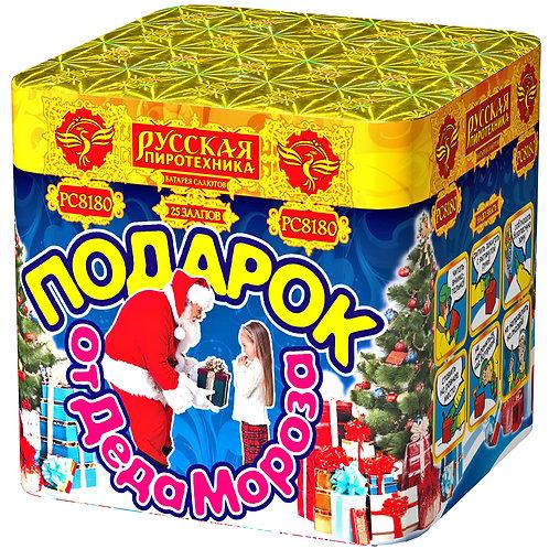 Подарок от Деда Мороза модуль