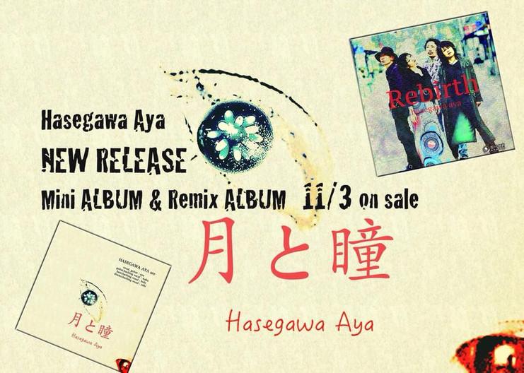 長谷川綾 New ALBUM  Release!