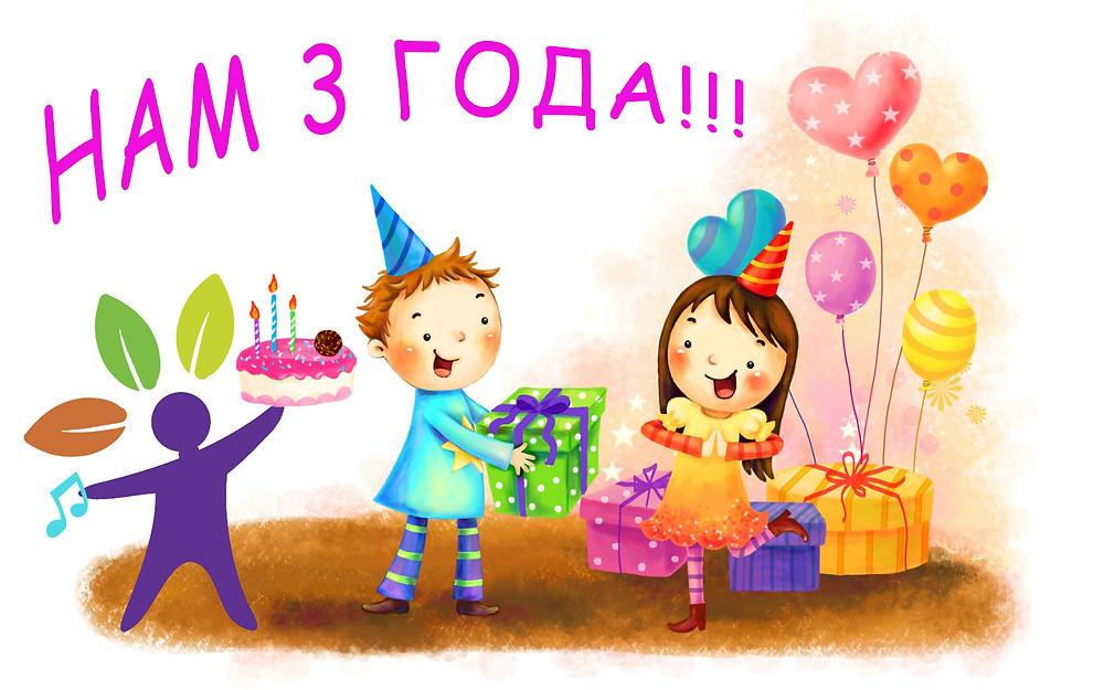 Цент Детства 3 Года!!