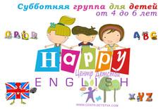 Продолжается набор дошкольников в группу «Happy English»