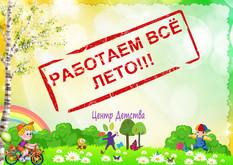 РАБОТАЕМ ВСЁ ЛЕТО!!!