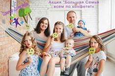 """Акция """"Большая Семья, всем по конфете!»"""