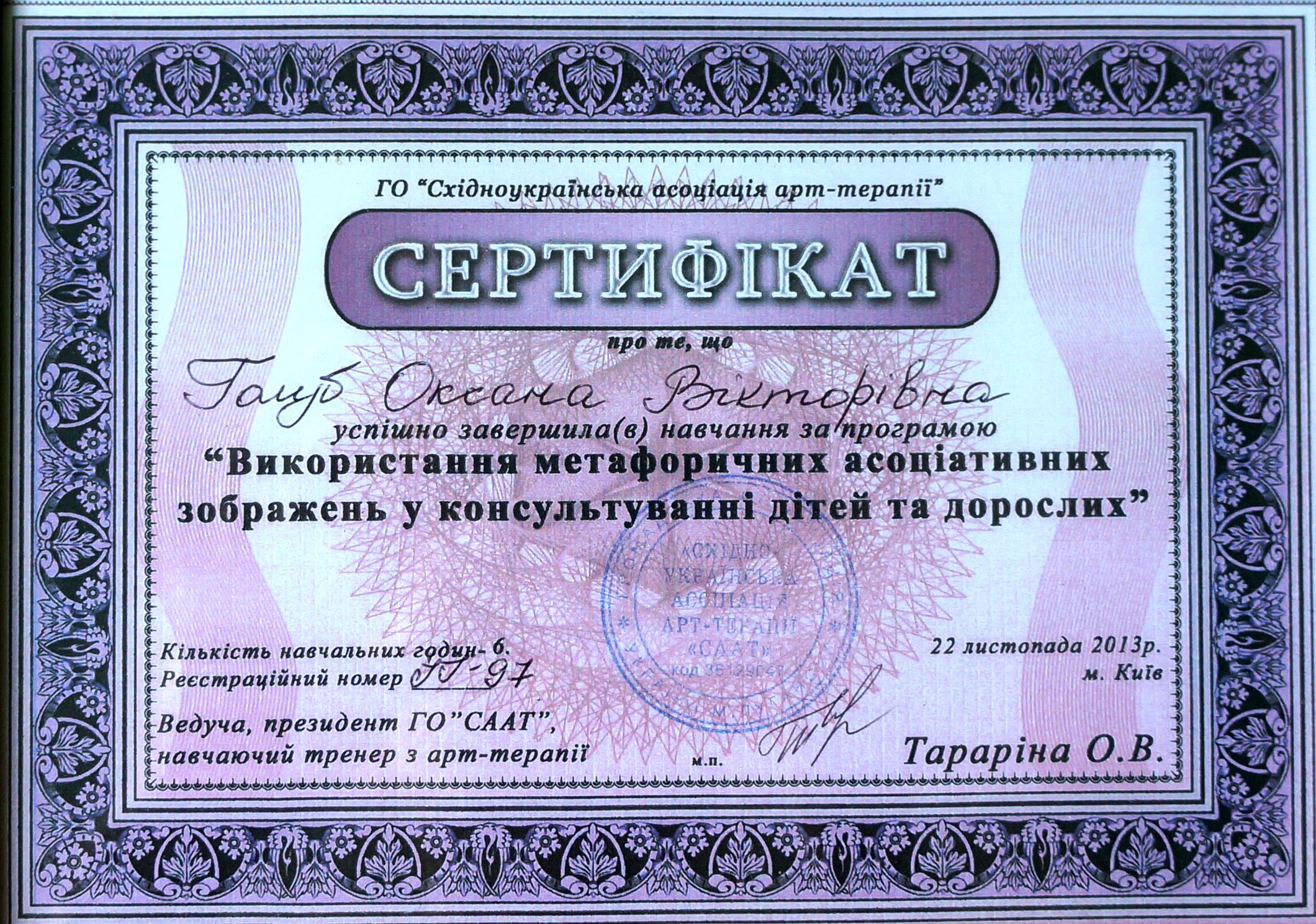 Semejnyj_psiholog