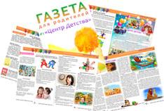«Центр Детства» рад представить Вам свою собственную газету!