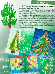 В «Центре Детства» конкурс на самый красивый рисунок новогодней елочки!